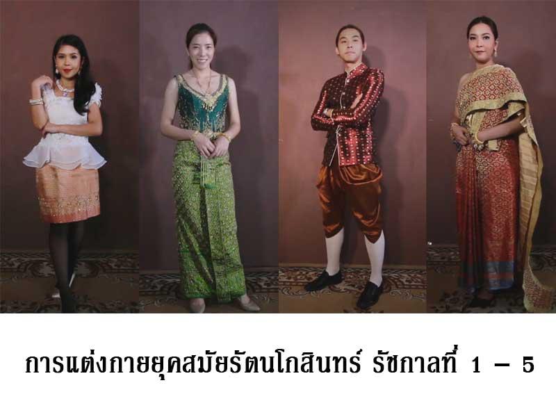 Dress-in-the-Rattanakosin-period-news-site